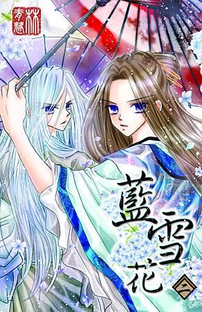 藍雪花(2)