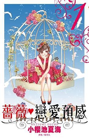 薔薇戀愛預感(1)