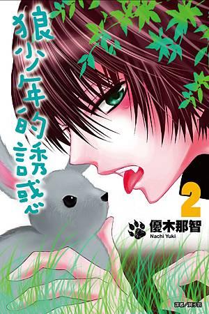 狼少年的誘惑(2)封面