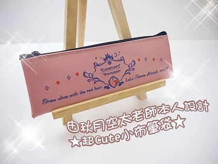 小布筆袋3
