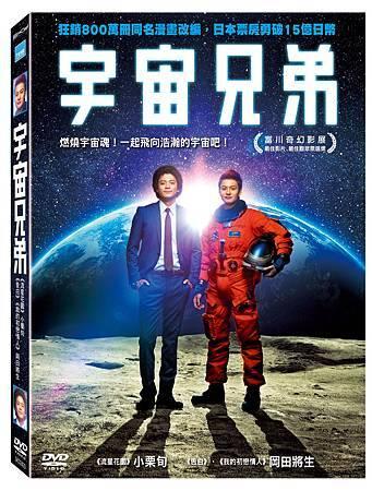 宇宙兄弟DVD產品圖