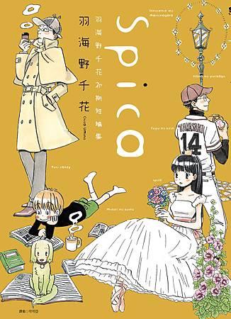 Spica羽海野短篇集-cover