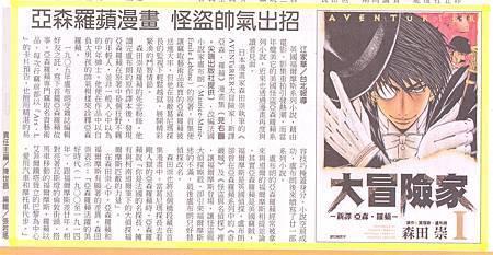 1129中國時報