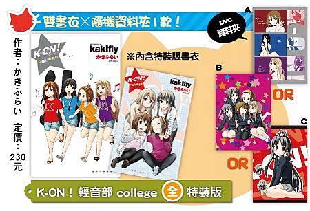 K-ON!輕音部 college