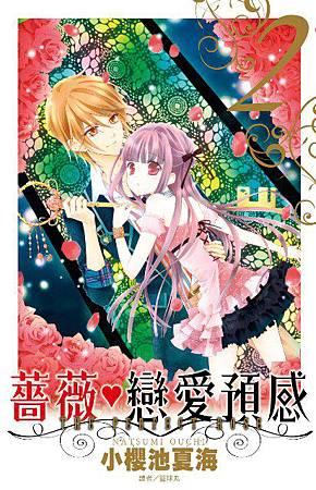 薔薇戀愛預感(2)