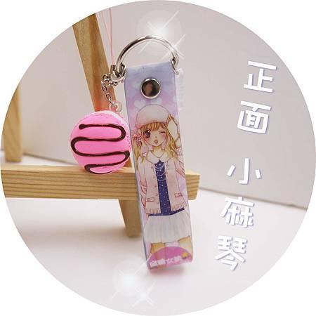 蜜糖麻琴2