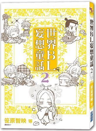 世界BL妄想童話02-立體書