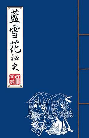 藍雪花03-首刷特典(正面)