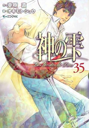 003.神之雫(35)-日文封面