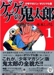 008.鬼太郎(1)