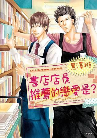 020.書店店員推薦的戀愛是?中封