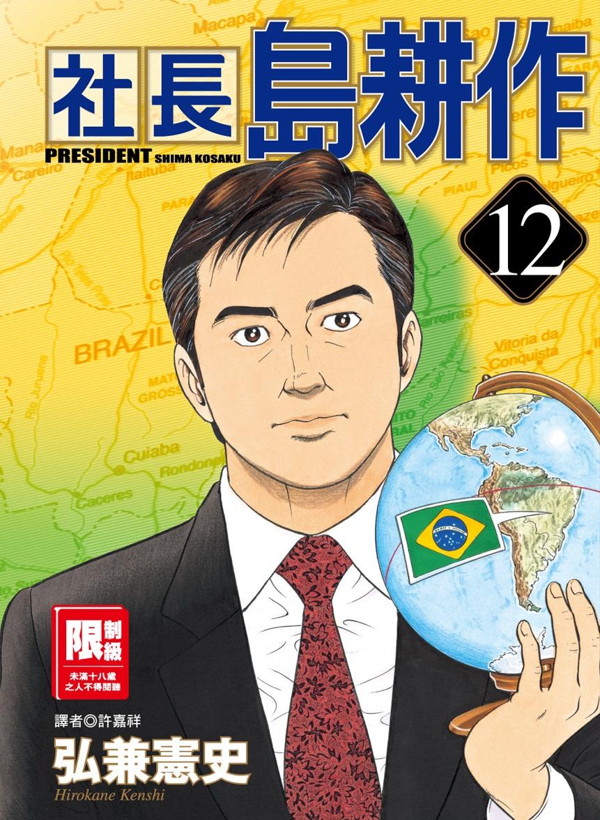 003.社長島耕作12封面