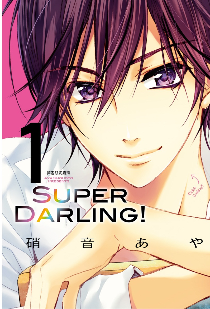 007.SUPER DARLING!(01)中封面