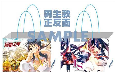 (男生)2013漫畫博覽會提袋-男生