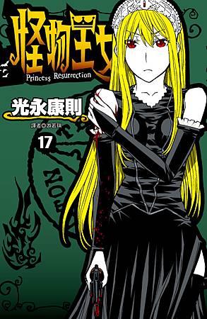 022.怪物王女17外封