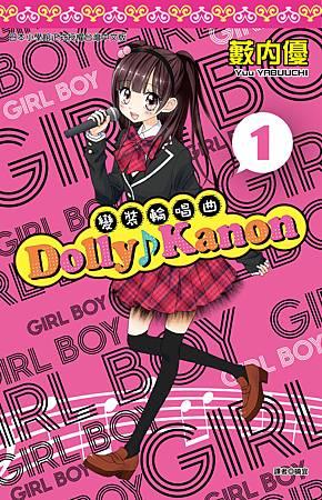 Dolly Kanon變裝輪唱曲_01