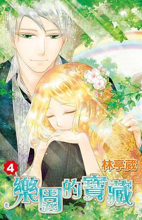 樂園的寶藏-04 封面