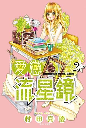 愛戀流星鏡02-封面