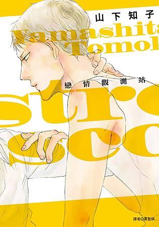 戀情觀測站(全)封面