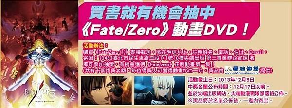 Fate_Zero1-書腰