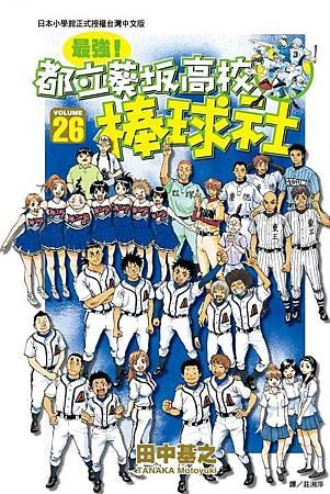 020.最強都立高校棒球社(26)中封