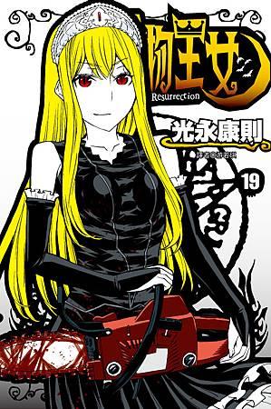 018.怪物王女19外封