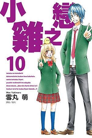 038.小雞之戀10-封面