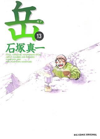 031.岳(13)-封面