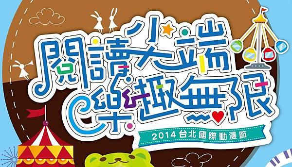 2013-2月_動漫祭