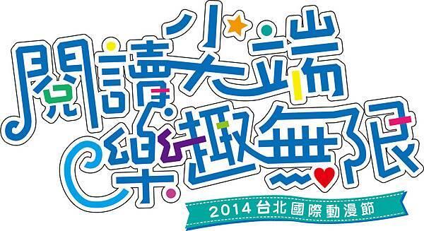 2014動漫節標語標準字