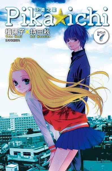 031.PIKA☆ICHI-正義之星(07)封面