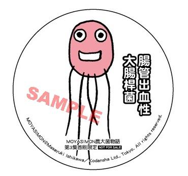 農大菌首刷磁鐵10款