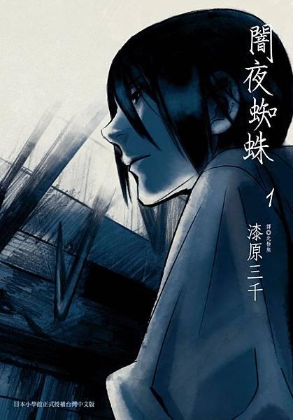 025.闇夜蜘蛛(1)小封