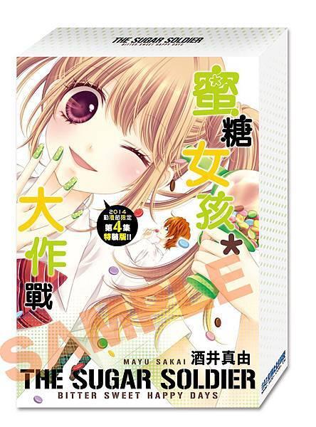 蜜糖女孩04(特裝版)-印刷書盒(正面)