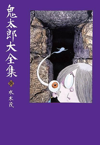 鬼太郎大全集-08