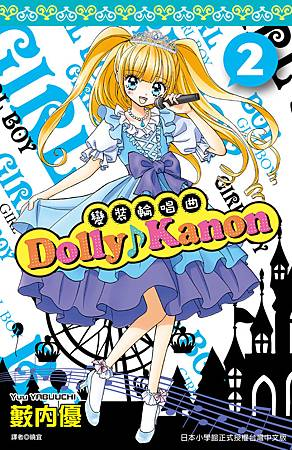Dolly Kanon變裝輪唱曲(02)_小封面