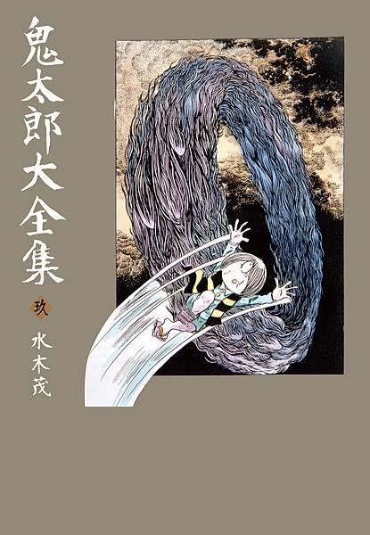 鬼太郎大全集-09