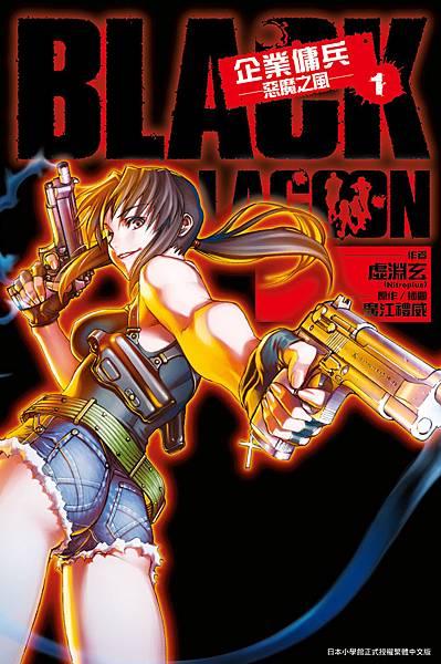 BLACK LAGOON 1-企業傭兵小封