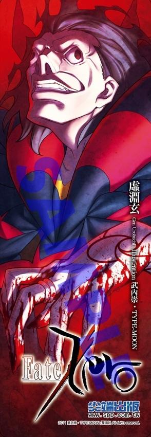 Fate_Zero4_PVC卡