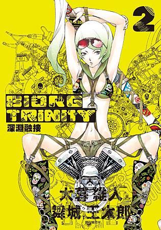 biorg trinity02_小封