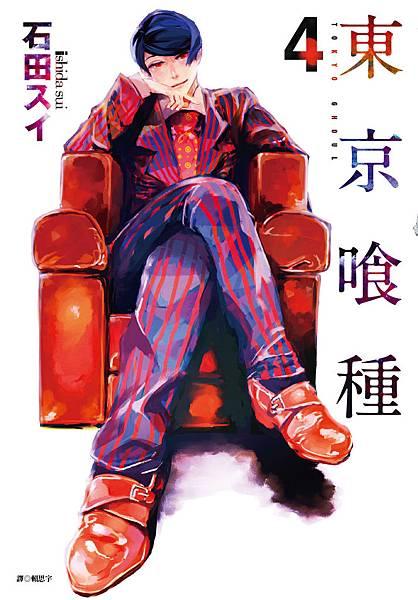 015.東京喰種(4)小封