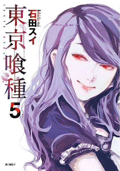 東京喰種(5)-中小封