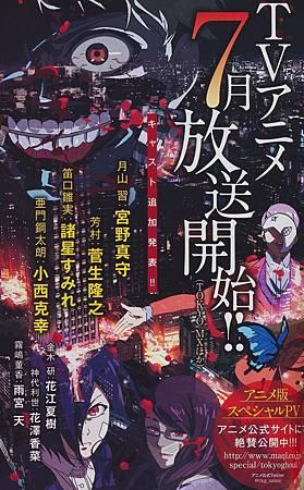 東京喰種_雜誌彩刊