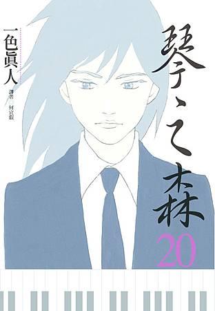026.琴之森20-封面