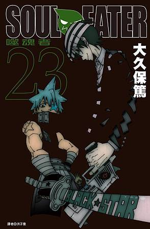 噬魂者23-小封面