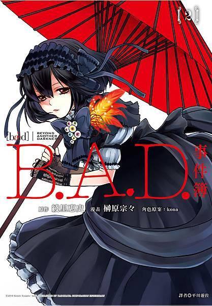 B.A.D事件簿02-小封面