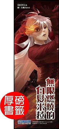 白髮米菈-書卡(5x14.5)