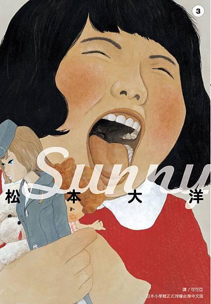 SUNNY03_小封面