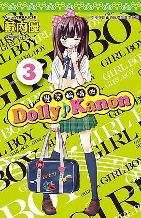 Dolly Kanon變裝輪唱曲(03)小封面