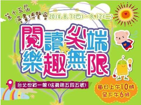 2014-07-15_165323